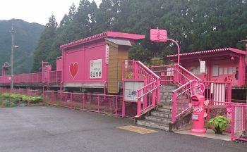 Koi-Yamagata Station