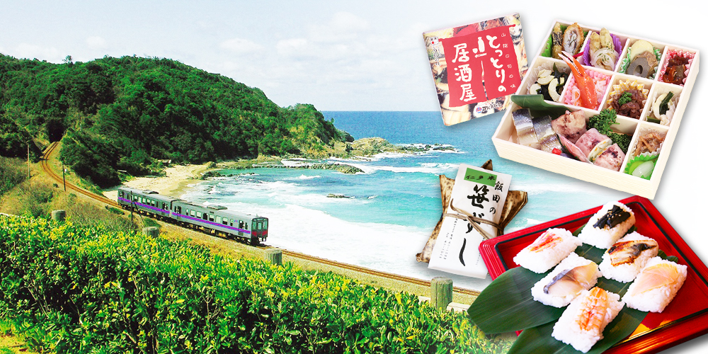 Make the most of your rail trip in Tottori & Shimane with a gourmet BENTO!