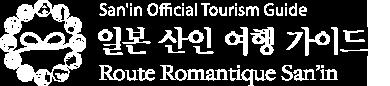 일본 산인 여행 가이드 -Route Romantique San'in- | San'in  Tourism Organization 공식 사이트