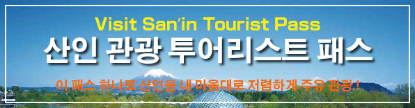 Visit San'in Tourist Pass