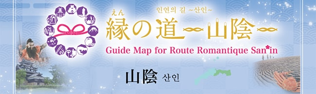 Route Romantique San'in Guide Map