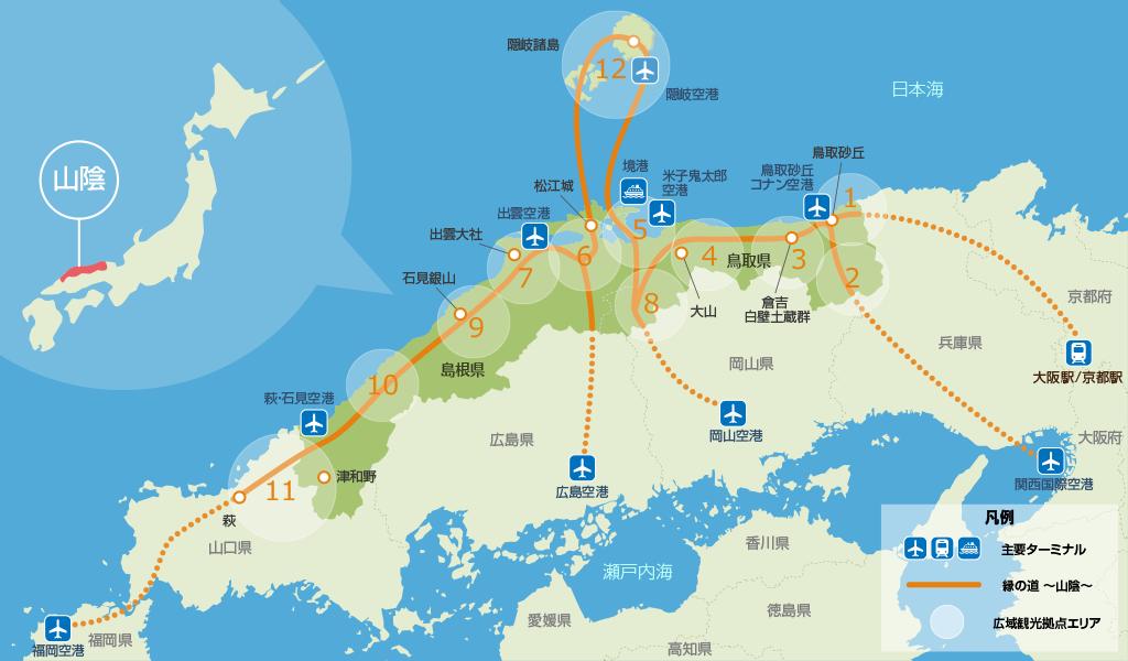 縁の道~山陰~早分かりマップ