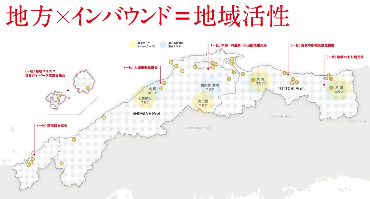 アバウトアス_地方インバウンドマップ