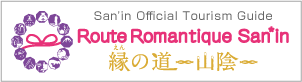 Route Romantique San'in - San'in Official Tourism Guide