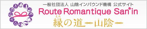 縁の道 ~山陰~ Route Romantique San'in