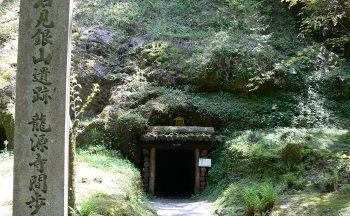石見銀山(龍源寺間歩)