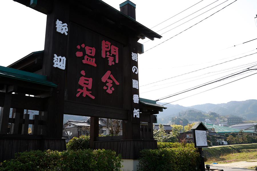 Sekigane Hot Spring