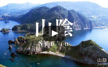 縁の道~山陰~ 絶景Movie