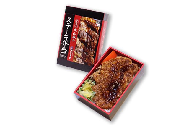 鳥取県産大山豚のステーキ弁当