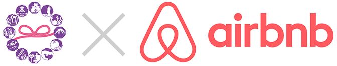 山陰 × airbnb