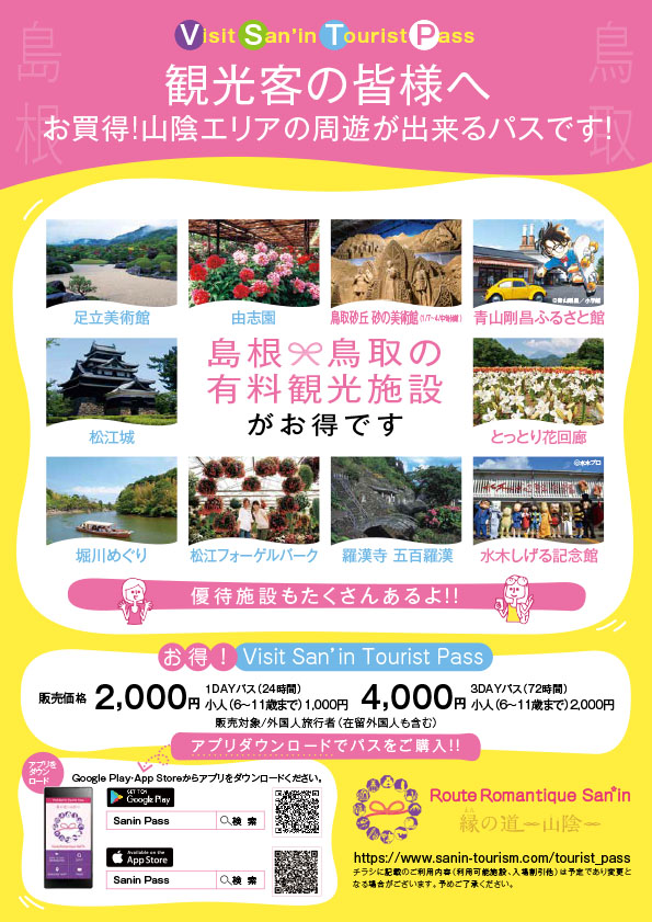 Visit San'in Tourist Pass(表)