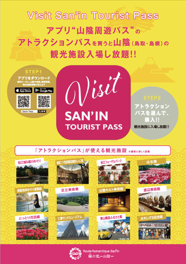 Visit San'in Tourist Pass(表)