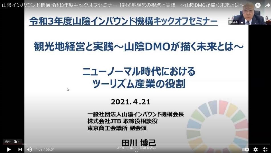 セミナー動画(YouTube)山陰DMO