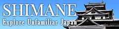 島根旅遊資訊網