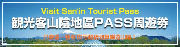 Tourist Pass